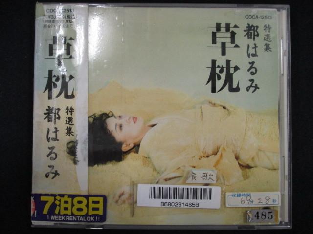 131 レンタル版CD 特選集/草枕/都はるみ 1485_画像1