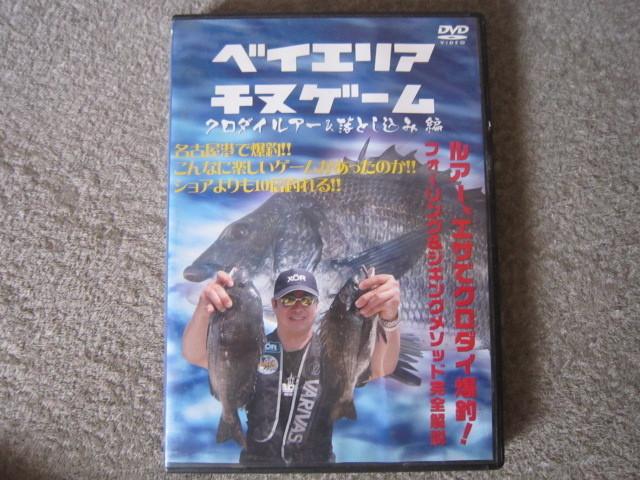 D619-【DVD】ベイエリア チヌゲーム クロダイルアー&落とし込み編 高須寛也 木下真_画像1