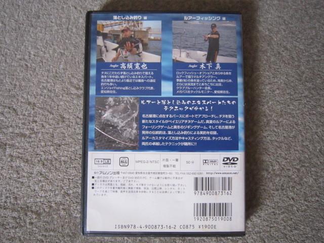 D619-【DVD】ベイエリア チヌゲーム クロダイルアー&落とし込み編 高須寛也 木下真_画像2