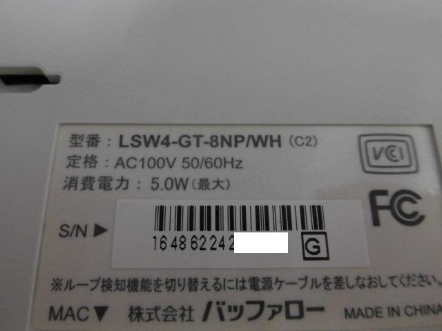 保証有 ZX2 370) LSW4-GT-8NP/WH(C2) バッファロー BUFFALO Giga対応 ホワイト スイッチングハブ 領収書発行可能 仰天価格 同梱可_画像2