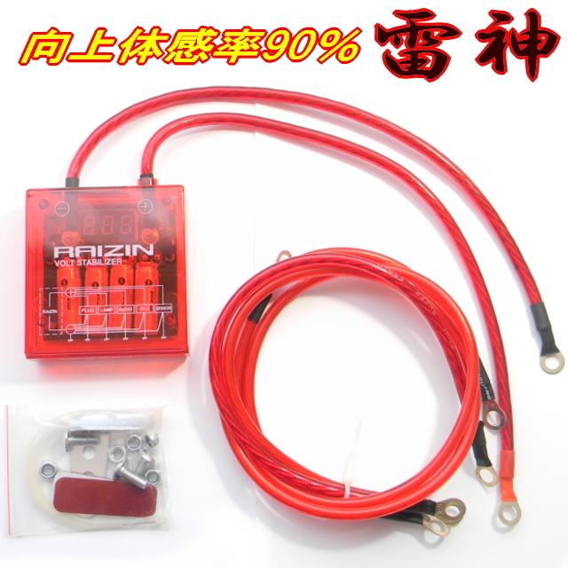 pivot ピボット コンデサーチューンアーシング特別セット雷神 RAIZIN ボルトスタビライザー 赤 アーシングキット 燃費向上/音質向上/安定_画像1