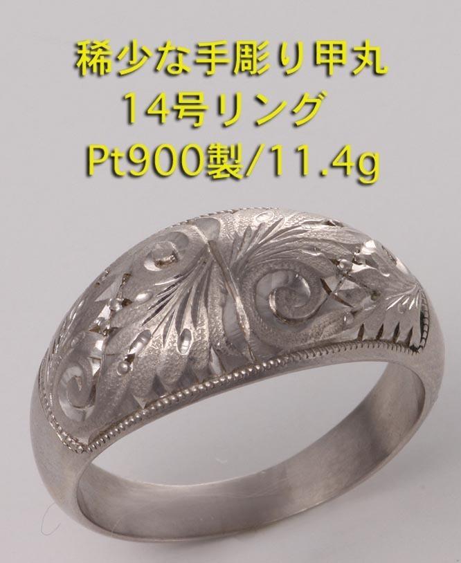 手彫り模様のPt900製甲丸型14号リング・11.4g/Ip-5595