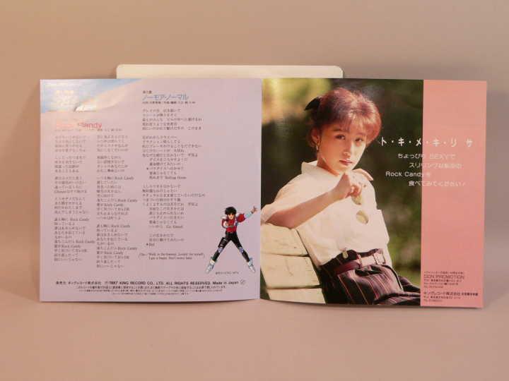 (EP) 赤い光弾ジリオン 「Rock Candy」「ノーモア・ノーマル」 歌:結城梨沙 シングルレコード / K07S-10216_画像2
