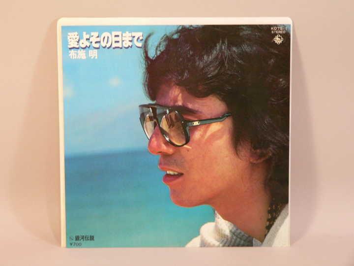 (EP) ヤマトよ永遠に 主題歌「愛よ その日まで」「銀河伝説」 歌:布施明 シングルレコード / K07S-1_画像1