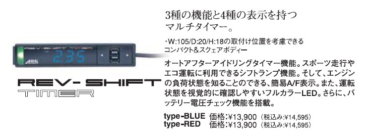 日本製 多機能 ARK-DESIGN オートタイマー RST 青LED Rev Shift Timer 空燃比計 タコメーター シフトランプ 01-0001B-00 アークデザイン_画像7