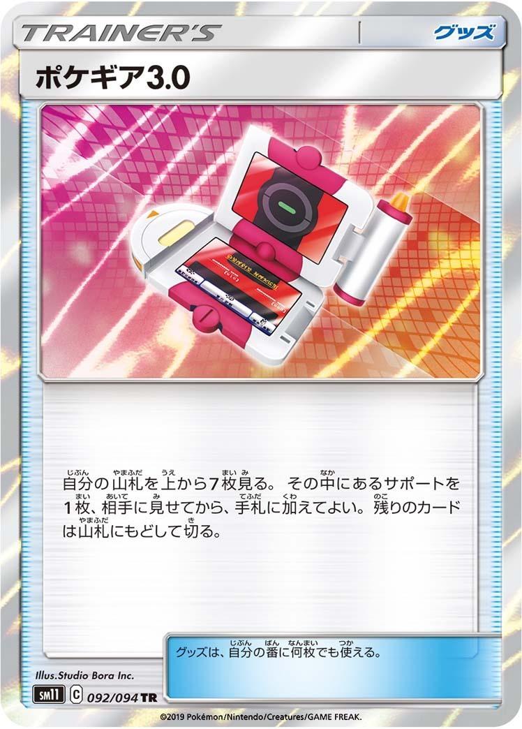 ポケモンカード 【SM11】 ポケギア3.0 092/094 TR 拡張パック ミラクルツイン_画像1