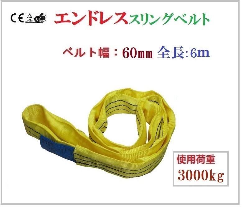 箱売7本 エンドレススリングベルト 耐荷重3000kg 幅60mm 長さ6m ラウンドスリング ソフトスリング サークルスリング スリング繊維ロープ_画像1