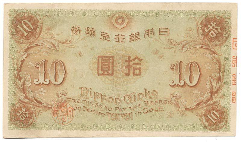 【寺島コイン】 11-35 左和気 10円 極美品_画像2
