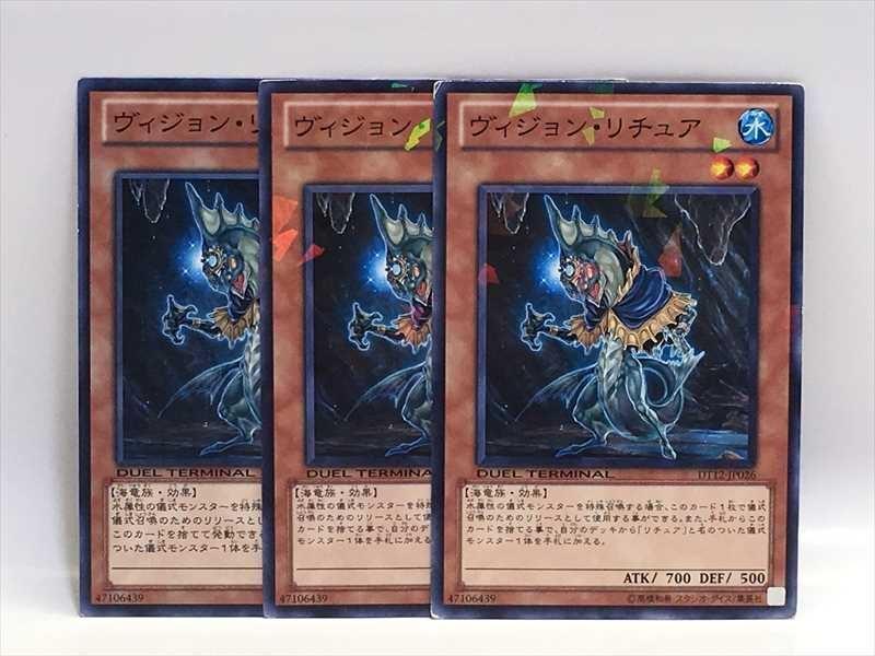 AA281【遊戯王】ヴィジョン・リチュア 3枚セット ノーマル 即決_画像1