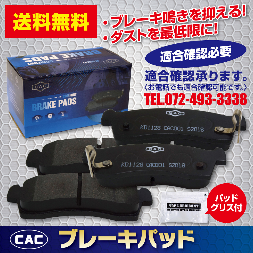送料無料 エルフ ASQ2F24 用 フロント ブレーキパッド左右  PA475(CAC)/専用グリス付_画像1