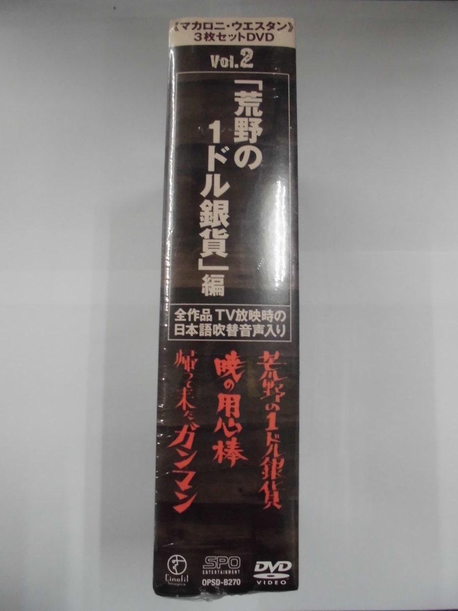 DVD/新品・未開封 荒野の1ドル銀貨 マカロニ・ウエスタン3枚セットDVD Vol.2_画像1