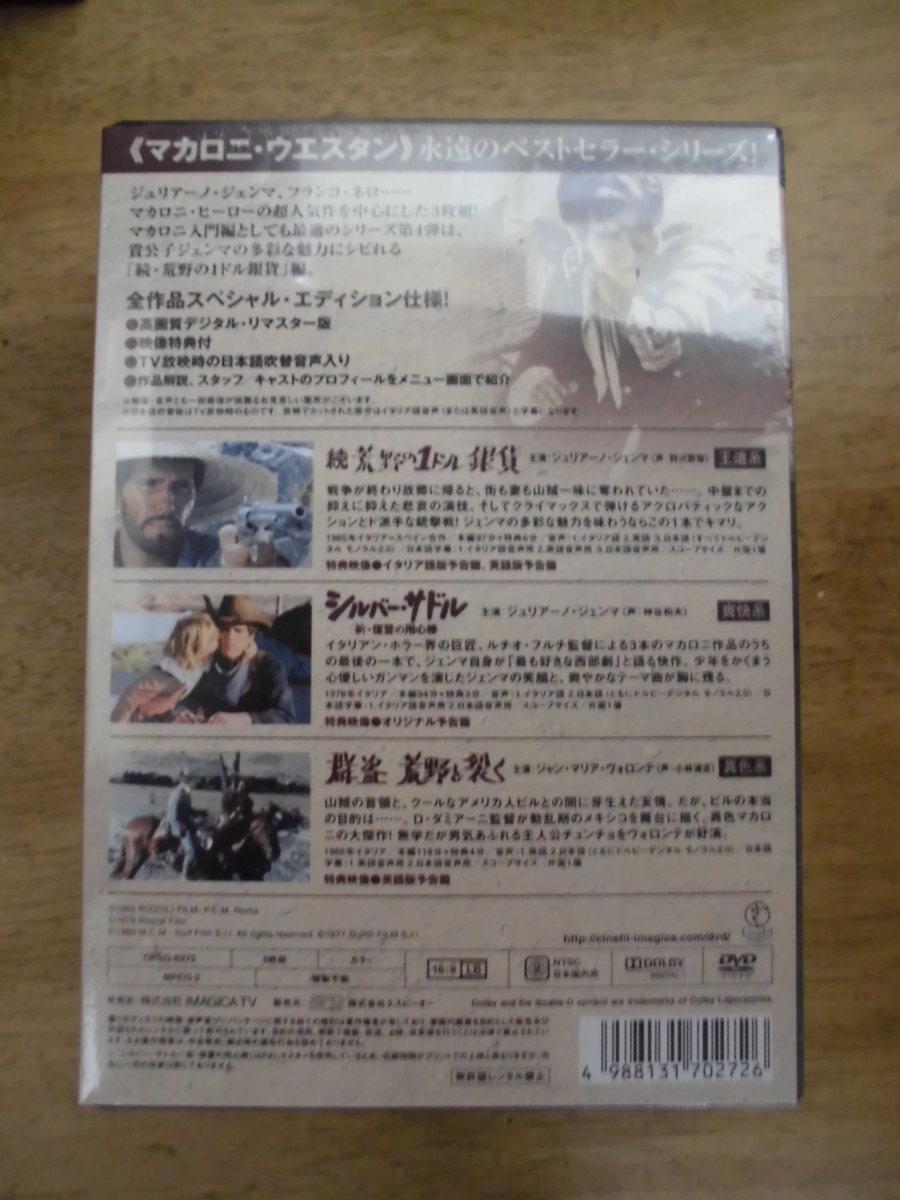 DVD/新品・未開封 マカロニ・ウエスタン 3枚セット Vol.4 続・荒野の1ドル銀貨編 ジュリアーノ・ジェンマ_画像2