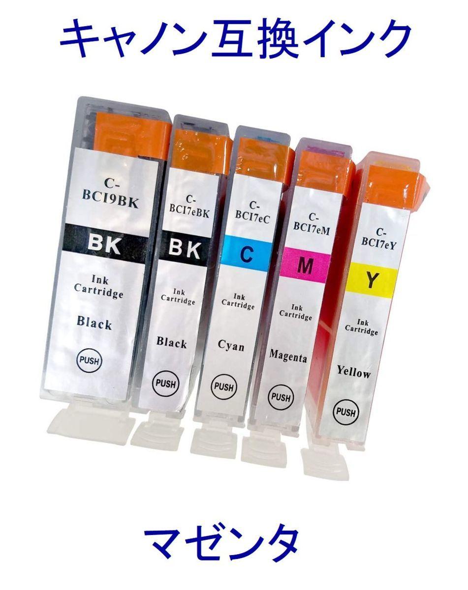 ■送料無料■CANON BCI-7eM互換インク マゼンタ PIXUS iP7500 iP7100 iP6700D iP6600D iP6100D iP5200R iP4500 iP4300 4200 Pro9000MarkII_画像は5色セットです。
