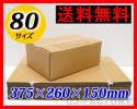 uj_group - 【送料無料/即納!】ダンボール箱/80サイズ【10枚】★375×260×150mm