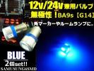 メール便可 同梱無料 無極性 12V/24V 兼用 BA9s 6SMD LED バルブ 2個 青/ブルー トラック バス マーカー ナンバー灯 ルーム球 バイク F