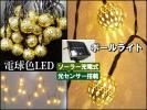 LED solar light illumination ② lamp color sun light charge /16