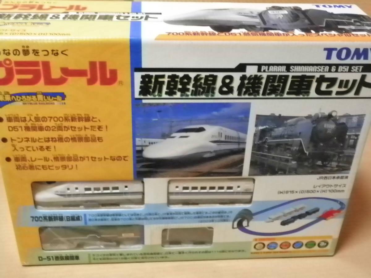 TOMY 新幹線&機関車セット 未使用品_画像1