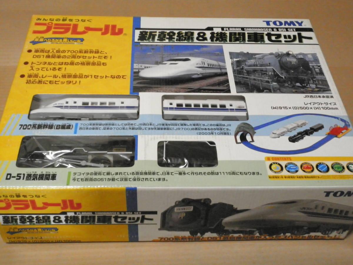 TOMY 新幹線&機関車セット 未使用品_画像2