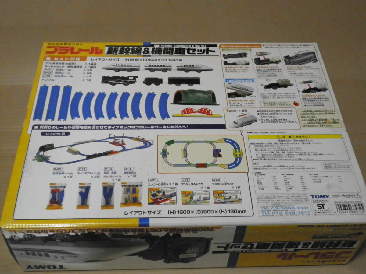 TOMY 新幹線&機関車セット 未使用品_画像3