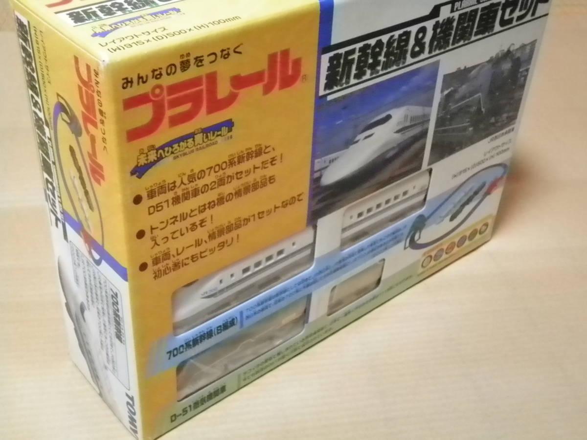 TOMY 新幹線&機関車セット 未使用品_画像4