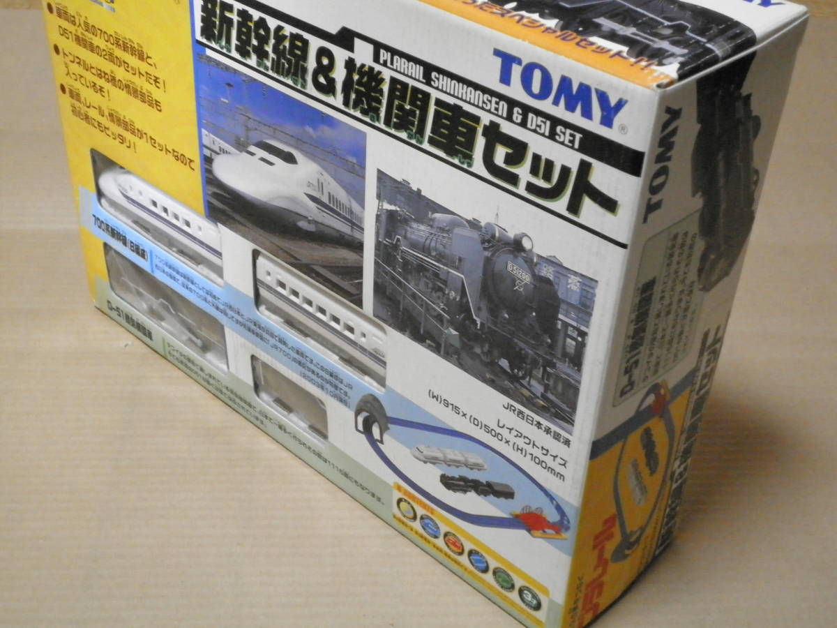 TOMY 新幹線&機関車セット 未使用品_画像5