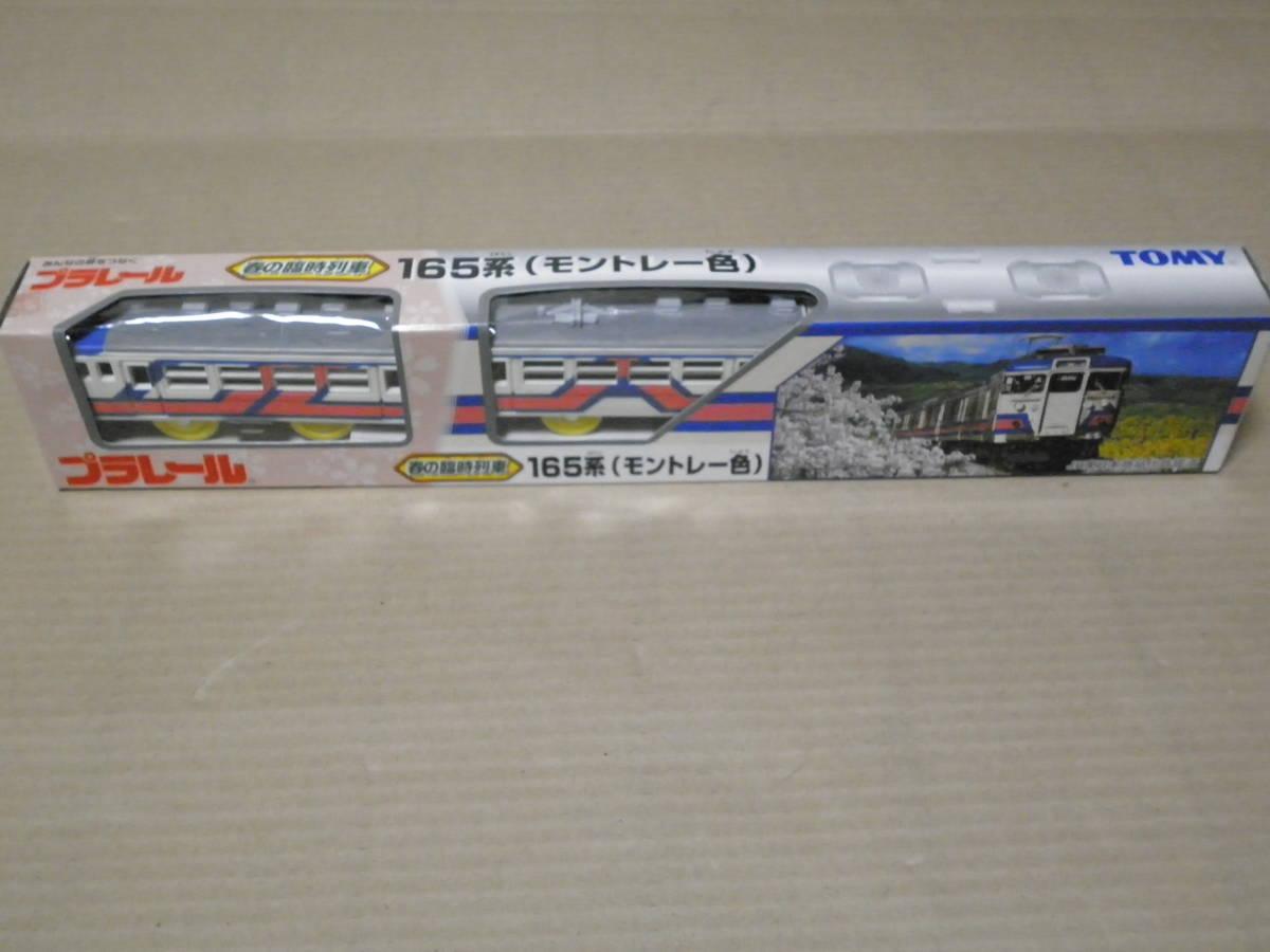 TOMY  臨時列車シリーズ 4種完 未使用品_画像3