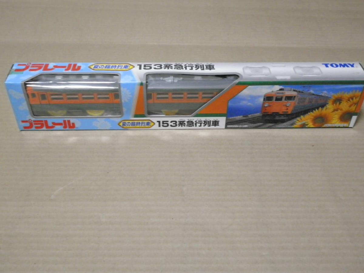 TOMY  臨時列車シリーズ 4種完 未使用品_画像4