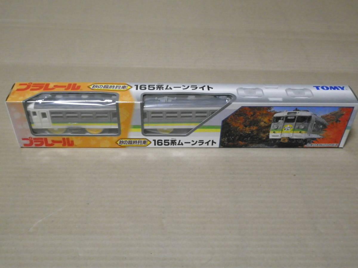 TOMY  臨時列車シリーズ 4種完 未使用品_画像5