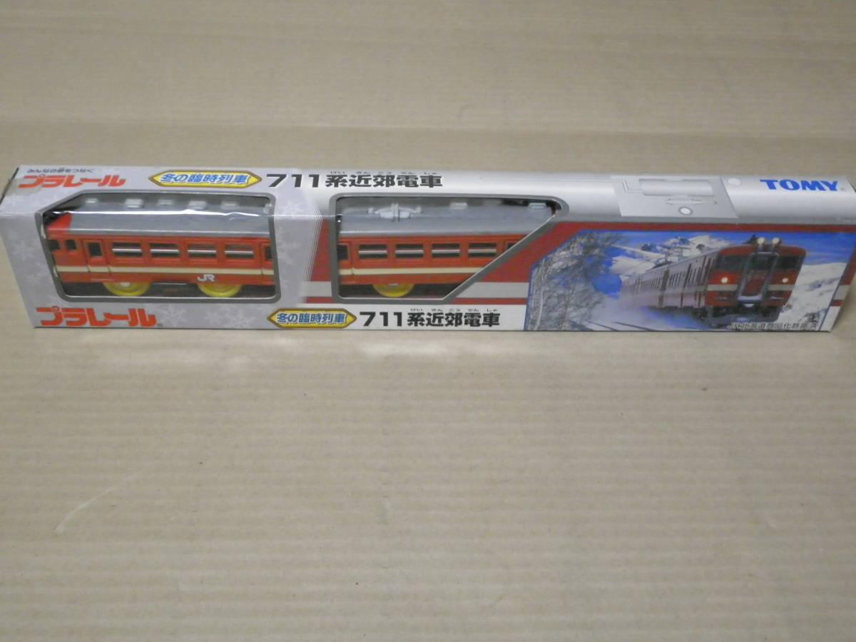 TOMY  臨時列車シリーズ 4種完 未使用品_画像6