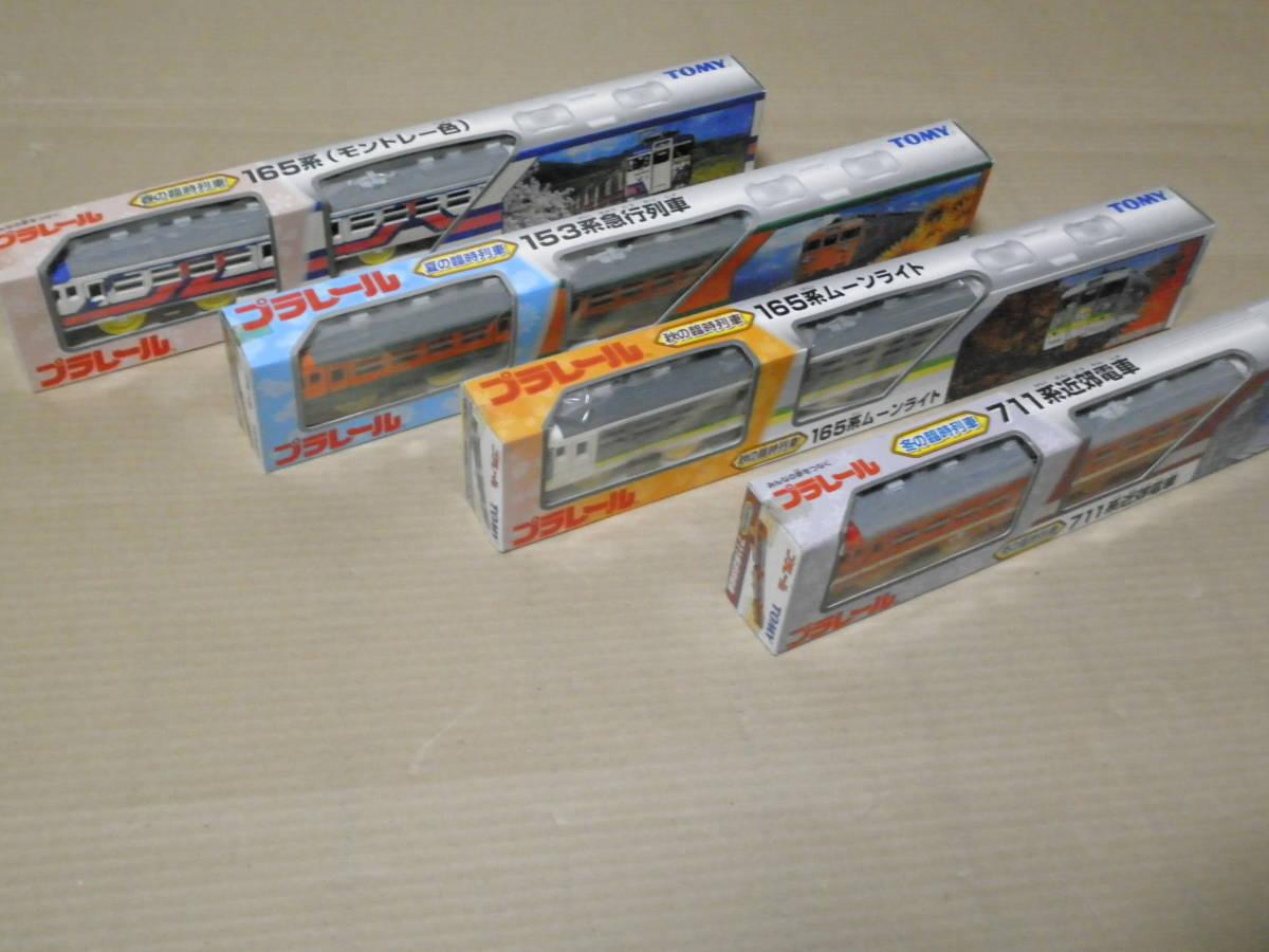 TOMY  臨時列車シリーズ 4種完 未使用品_画像7