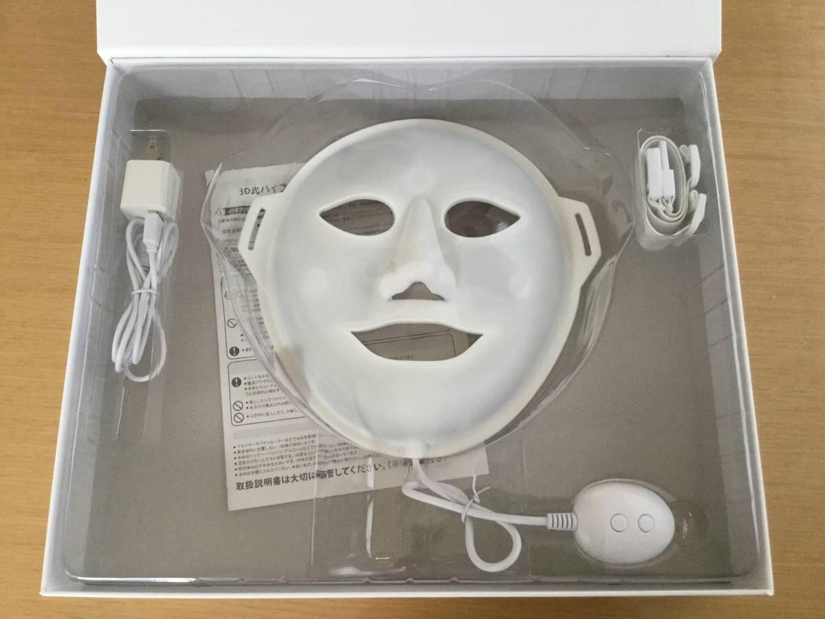 3D光 バイブレーション LEDマスク 3カラー_画像1