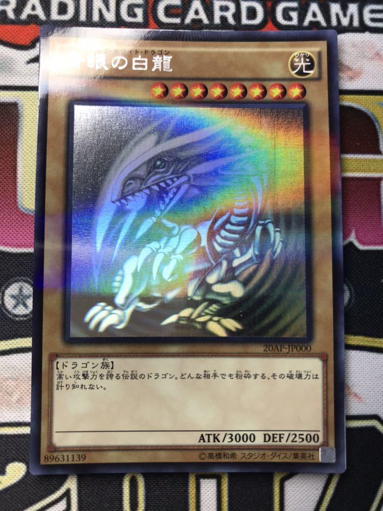 【ホロ3枚セット】ブラックマジシャン 青眼の白龍 真紅眼の黒竜 ホログラフィックレア ブルーアイズ レッドアイズ 遊戯王カード_画像4