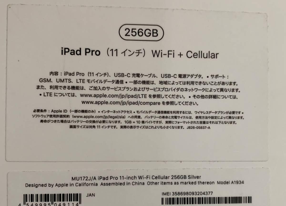 iPad Pro 11インチ Wi-Fi+Cellular 256GB 2018年秋モデル au [シルバー]_画像8