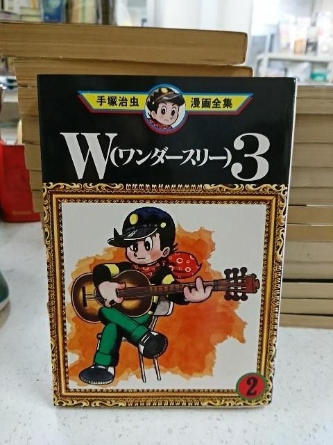 講談社KC『W(ワンダースリー)3・2巻』手塚治虫漫画全集 初版本_画像1