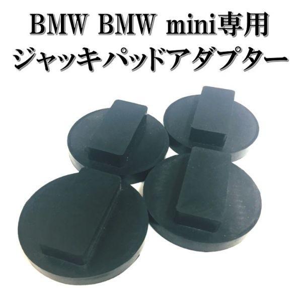 BMW ジャッキ アップ パッド アダプター スタンド 4個 MINI ミニ_画像1