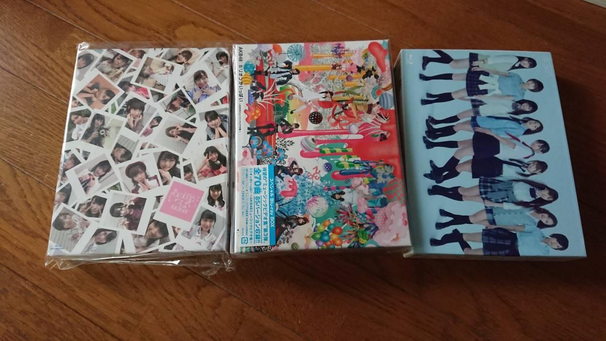 AKB48ミュージックビデオ集/AKBがいっぱい/あの頃がいっぱい/ミリオンがいっぱい Blu-ray BOXセット