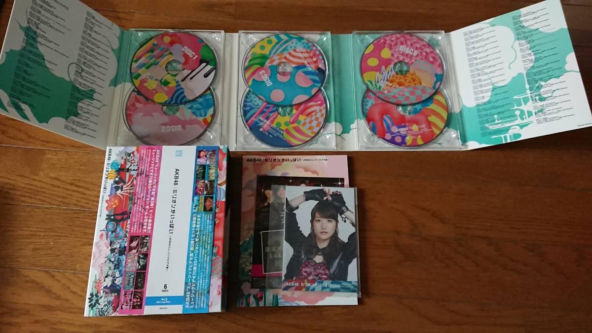 AKB48ミュージックビデオ集/AKBがいっぱい/あの頃がいっぱい/ミリオンがいっぱい Blu-ray BOXセット_画像4