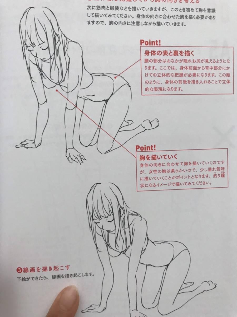 神業作画☆ゼロから学ぶプロの技 イラスト・漫画・絵・人間の描き方_画像3