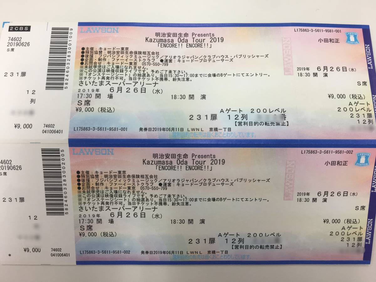 6/26 さいたまスーパーアリーナ 小田和正 ペアチケット