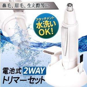 ■メンズトリマーセット 2in1 電動マルチシェーバー 水洗いOK
