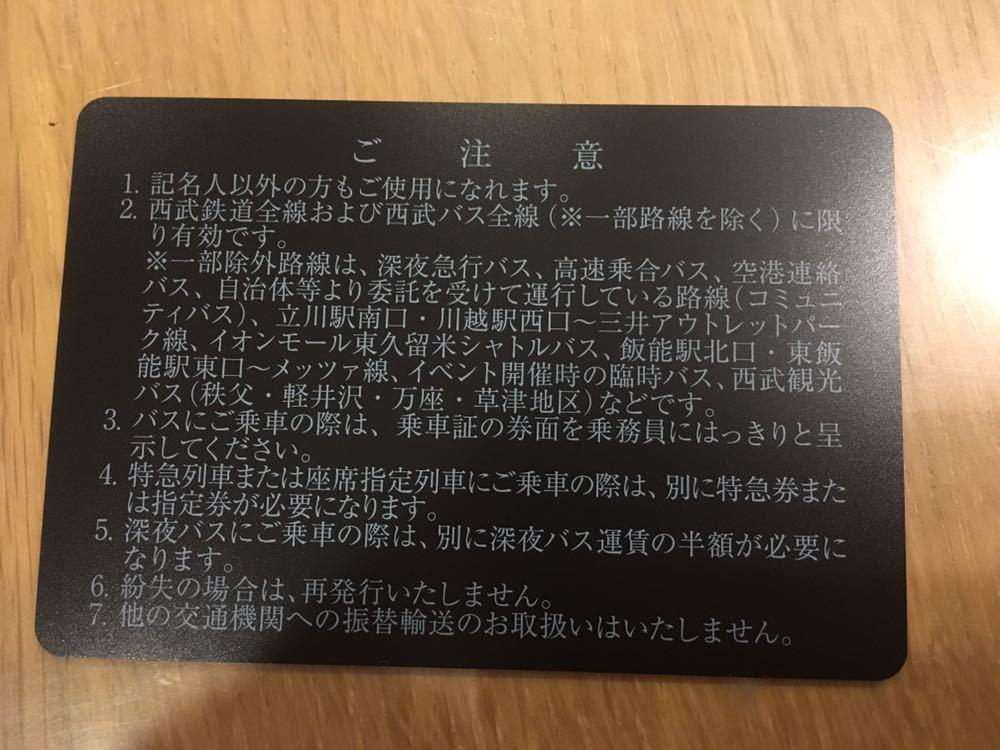 西武鉄道 株主優待乗車証(定期タイプ) 電車バス全線 女性名義_画像2