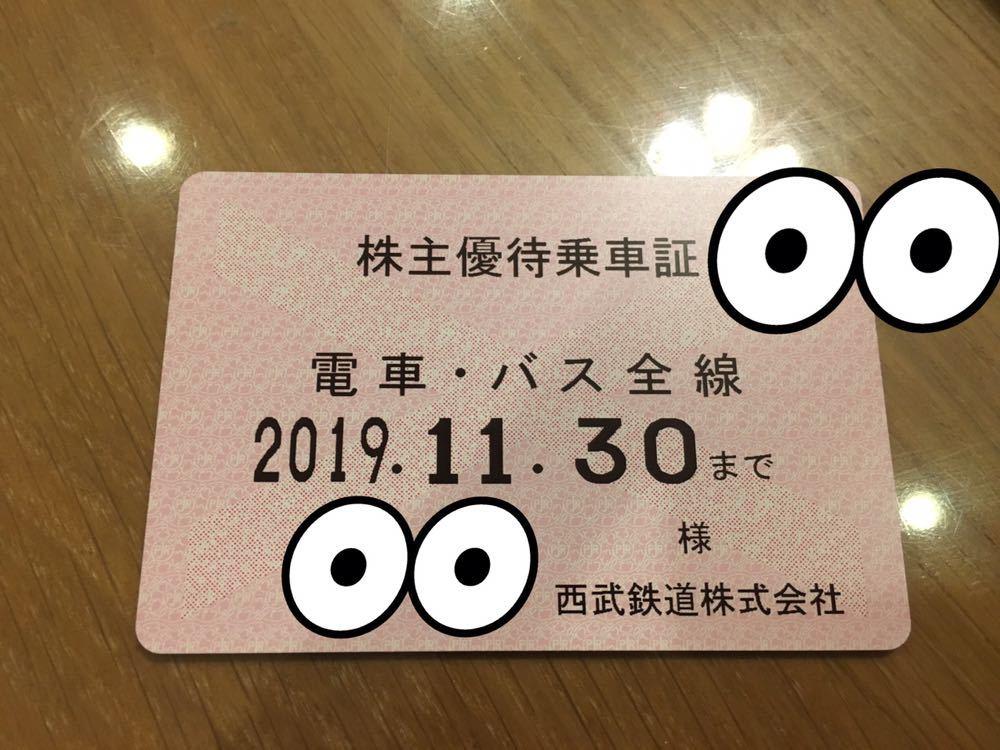 西武鉄道 株主優待乗車証(定期タイプ) 電車バス全線 女性名義