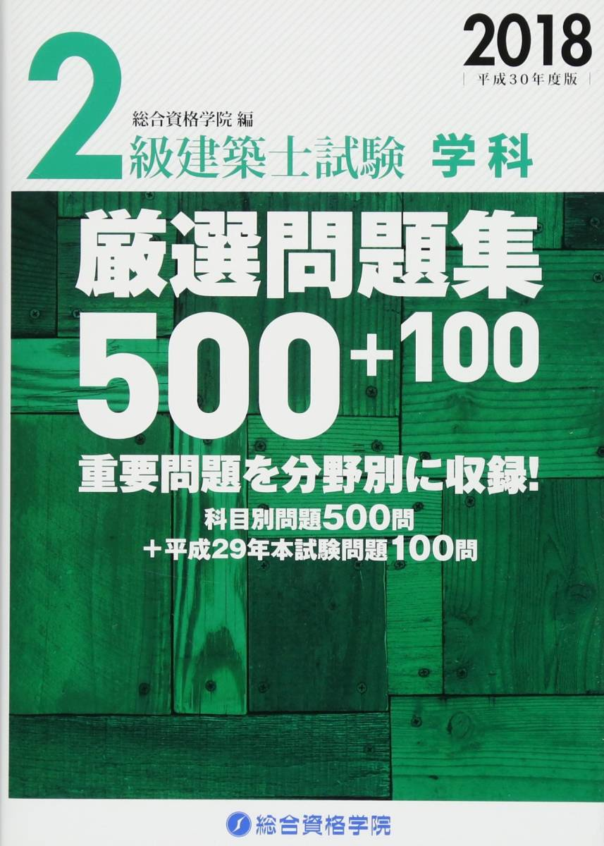 ★2級建築士試験 学科 厳選問題集 500+100 2018 C1-N4-03_画像3