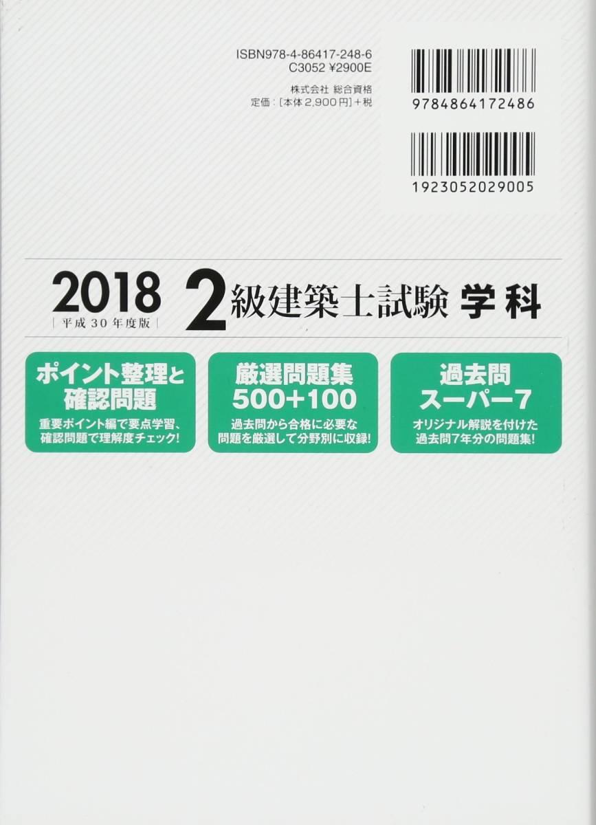 ★2級建築士試験 学科 厳選問題集 500+100 2018 C1-N4-03_画像2