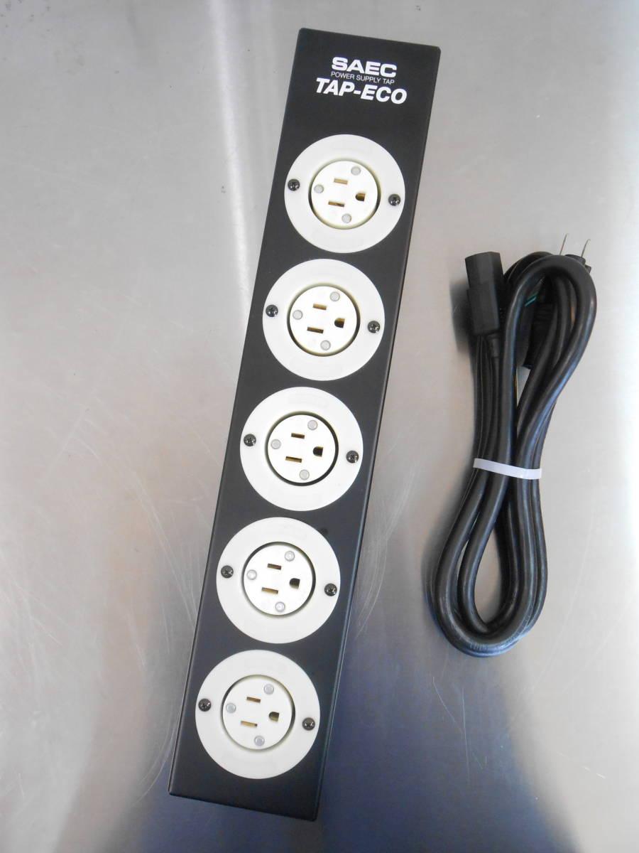 【SAEC/サエク】5口 オーディオ用電源タップ TAP-ECO