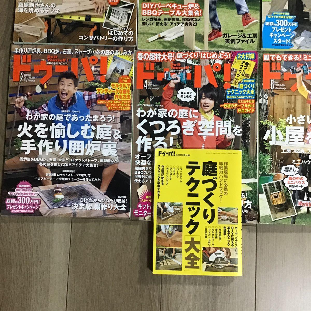 ドゥーパ! No88~95 (2012/6~2013/8) 8冊セット_画像4