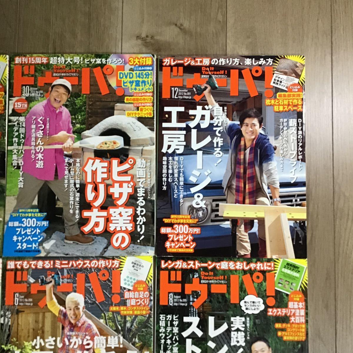 ドゥーパ! No88~95 (2012/6~2013/8) 8冊セット_画像3