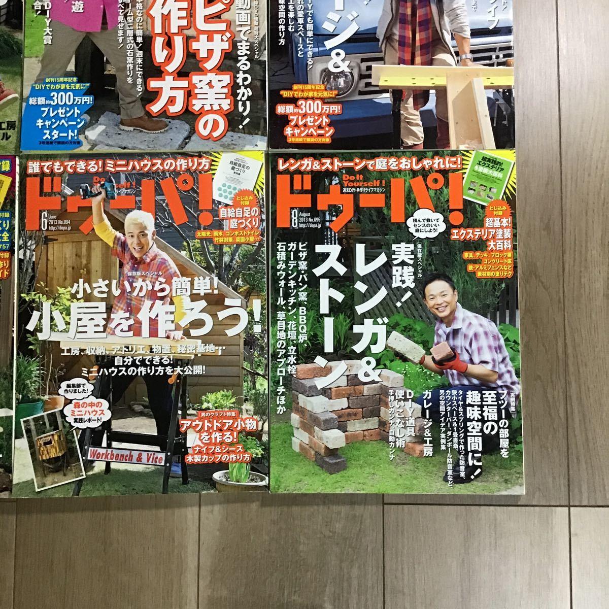 ドゥーパ! No88~95 (2012/6~2013/8) 8冊セット_画像5