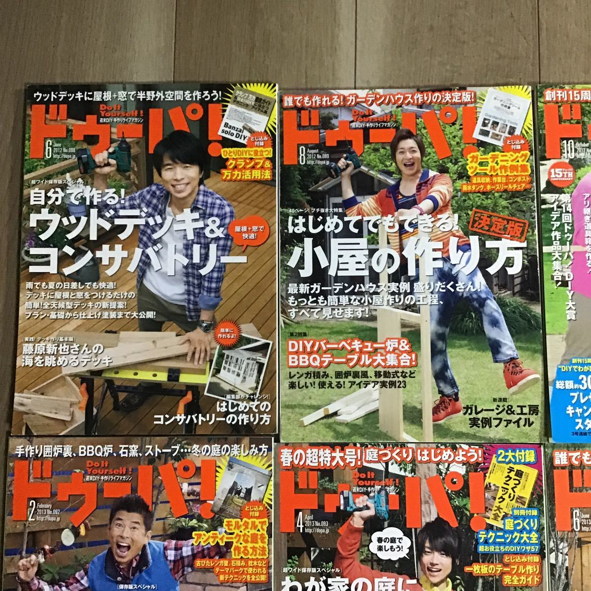 ドゥーパ! No88~95 (2012/6~2013/8) 8冊セット_画像2