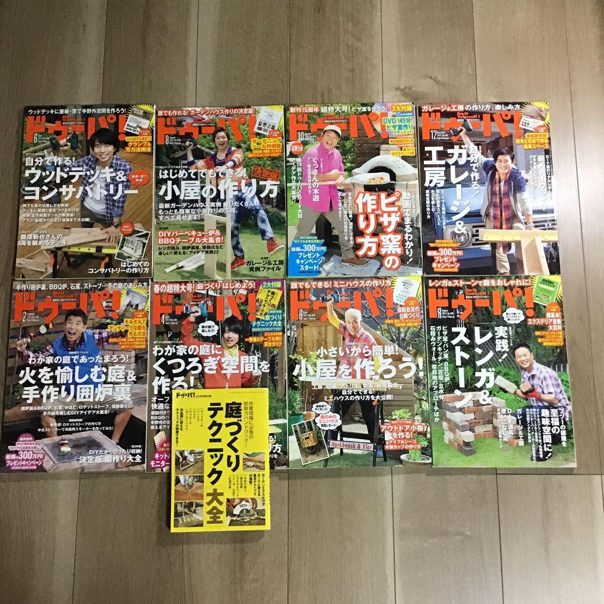 ドゥーパ! No88~95 (2012/6~2013/8) 8冊セット